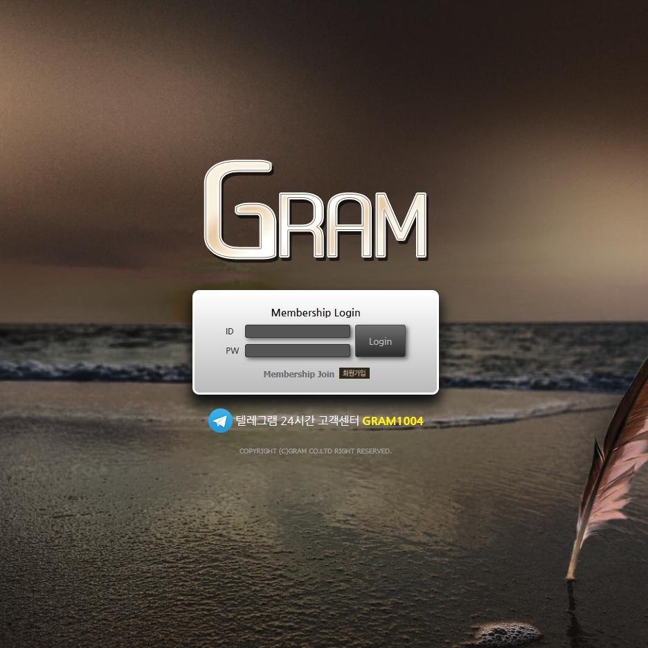 먹튀사이트 글램 GRAM